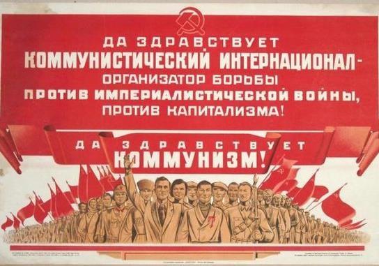 Наливайченко снится Коминтерн