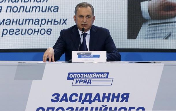 Корреспондент: Консервація ПР. Тіньовий кабмін створено з людей Ахметова