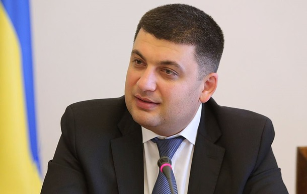 Гройсман: Новина про підвищення зарплат депутатам - фейк