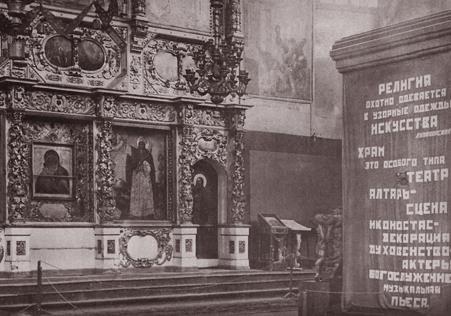 За кулисами церкви