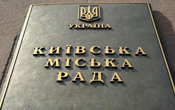Депутатам дозволили безкоштовно орендувати майно Києва