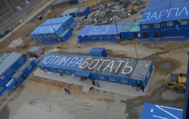 NYT: Бастующие рабочие перестают гордиться Крымом