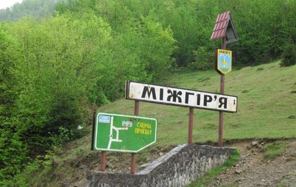 В Ивано-Франковской области переименовали село Межгорье