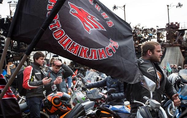 Російських байкерів затримали в аеропорту Берліна