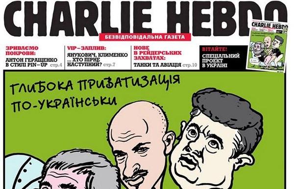 Украинский Charlie Hebdo оказался фейком
