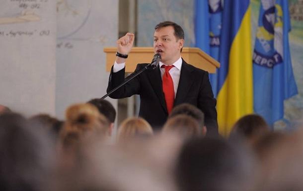 Ляшко вимагав від Німеччини заплатити Україні  по рахунках