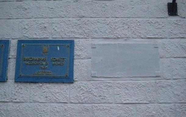 В Артемовске исчезла памятная табличка Кобзону