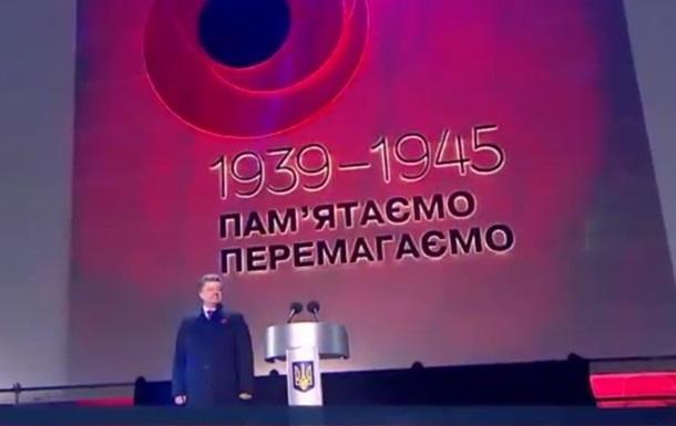 Церемония празднования Дня памяти и примирения: онлайн-трансляция