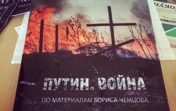 Обнародованы главные тезисы доклада Немцова о войне на Донбассе