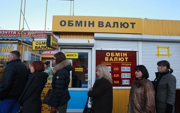 Рада отменила военный налог на обмен валют