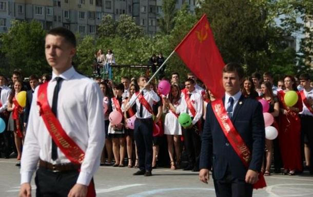 Последний звонок в одной из школ Крыма отмечали с флагом СССР
