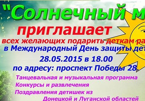 «Дети Днепропетровщины – детям Донбасса» ко Дню защиты детей!