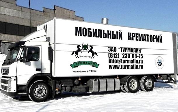 Російський виробник крематоріїв спростовує чутки зі спалюванням вантажу-200
