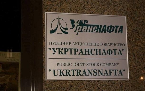 У діяльності Укртранснафти не знайшли порушень - ЗМІ