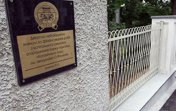 Забор имени В. Кличко