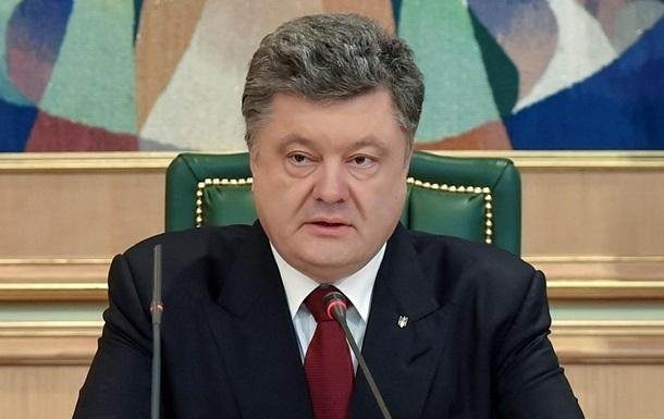 Порошенко выступил за скорейшее проведение дерегуляции
