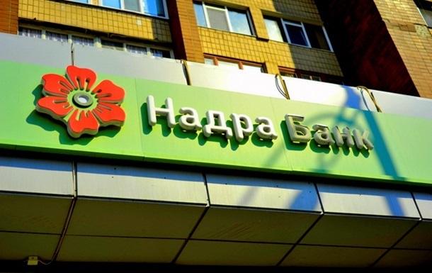 НБУ решил ликвидировать банк Надра