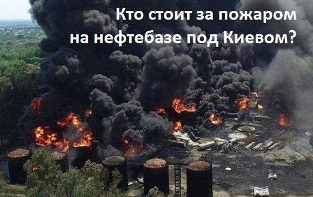 Из-за чего горит нефтебаза под Киевом? Кто устроил экологическую катастрофу?