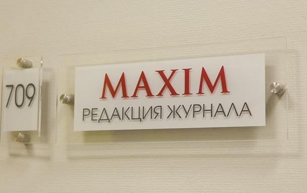 Российский журнал Maxim оштрафовали за мат в интервью с экс-Ляписом