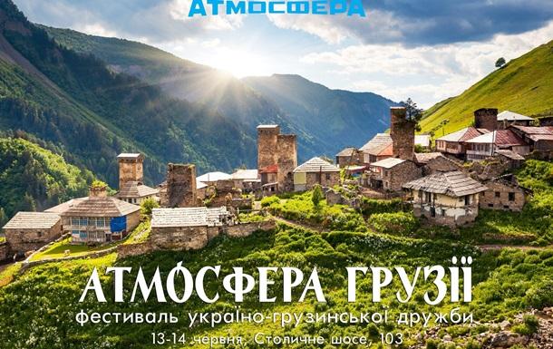 В Киеве пройдет Фестиваль украино-грузинской дружбы