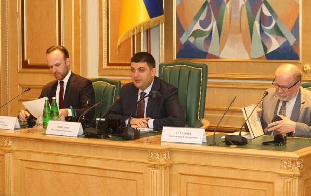 Робоча група підготувала зміни до Конституції щодо децентралізації
