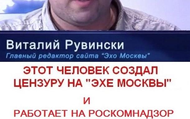 Кремлёвский «крот» удалил мою страницу на «Эхе Москвы»