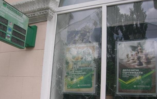 В Николаеве Сбербанк РФ забросали коктейлями Молотова