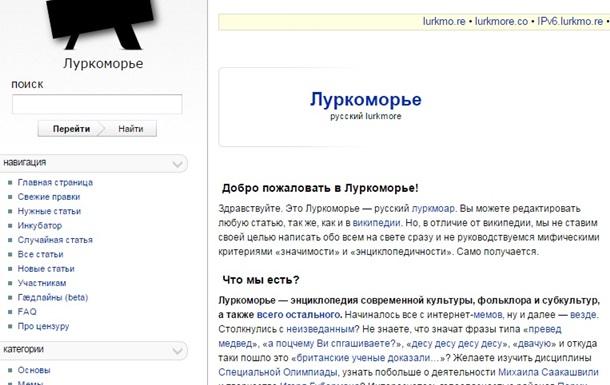 В России замораживают проект Lurkmore
