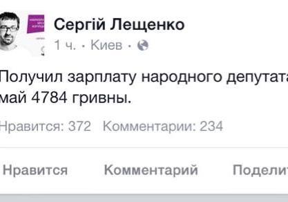 Зарплата народного депутата