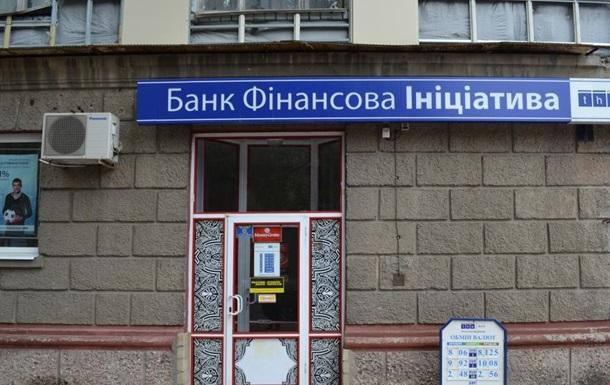 В Украине лопнул еще один банк