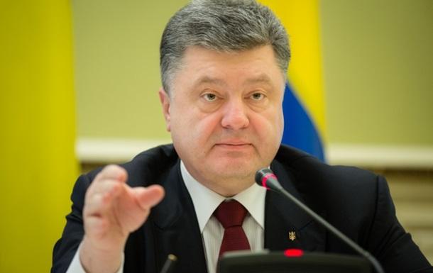 Порошенко внес в Раду изменения в Конституцию по децентрализации