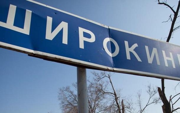 В ДНР анонсировали план по демилитаризации Широкино