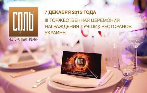Стала известна дата церемонии награждения лучших ресторанов в Украине