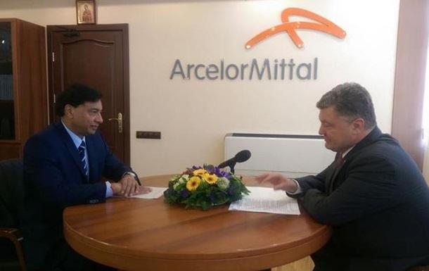 ArcelorMittal инвестирует в Украину $1,2 миллиарда – Порошенко