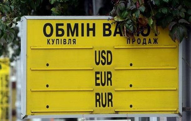 Киев наполнили незаконные пункты  Обмена валют