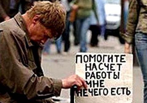 Почему неизбежна новая волна безработицы в Украине