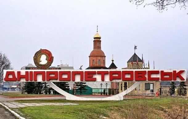В Днепропетровске начали опрос по поводу названия города