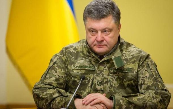 Порошенко выступил за введение новых воинских званий