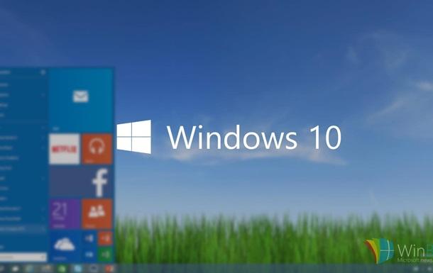 Windows 10: Microsoft офіційно випустила нову операційну систему