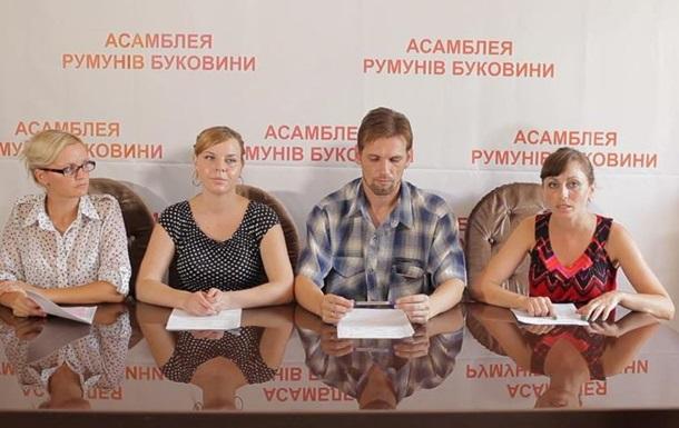 Румыны Буковины потребовали автономии для своего края