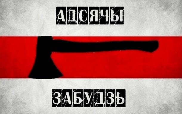 Мой аргумент Лукашенко — топор!