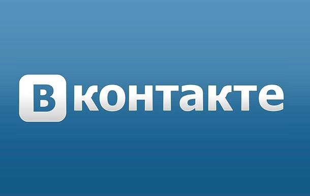 Социальная сеть ВКонтакте перестала работать.