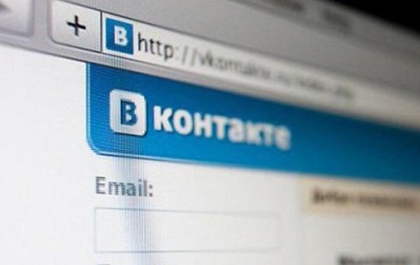 Соцсеть ВКонтакте недоступна по всему миру