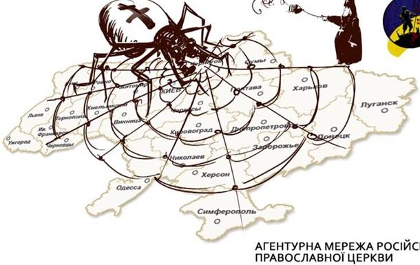 Московский паук.