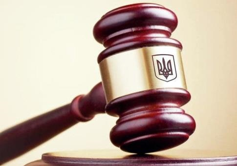 Об украинском правосудии