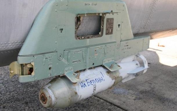 Немцы заметили надпись  На Берлин!  на новых бомбах России