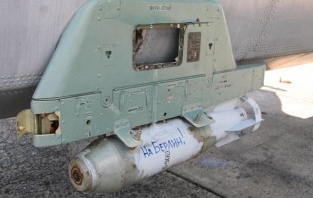 В России прокомментировали бомбы с надписью  На Берлин