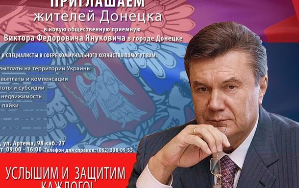 Янукович возвращается ?