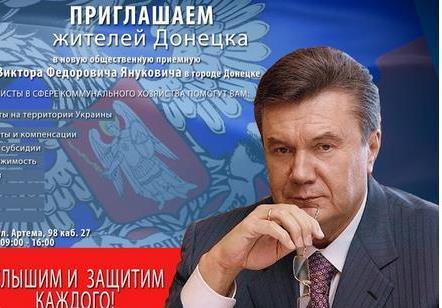 Янукович наносит ответный удар.