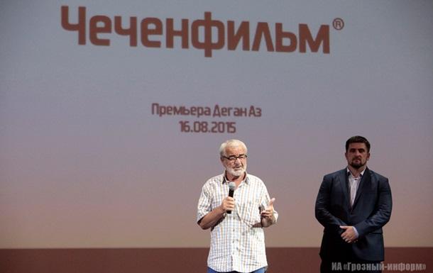 У Росії показали перший фільм чеченського виробництва